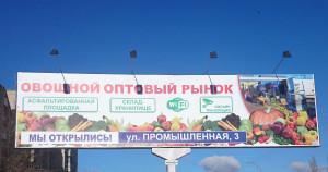 Корпоративная сеть и бесплатный WiFi на рынке в Новой Каховке