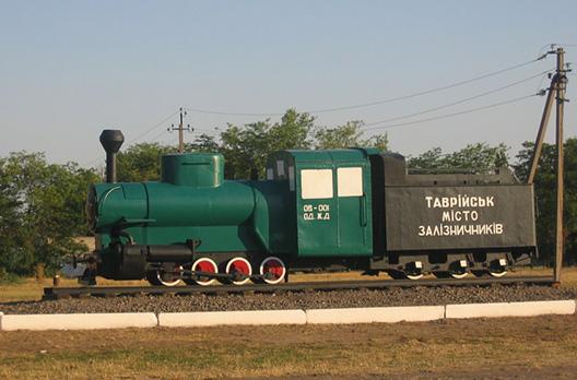 Поезд - символ города Таврийск